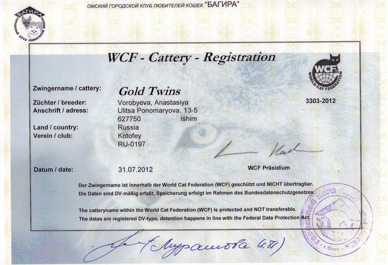 WCF - Bengal cattery - Registration
